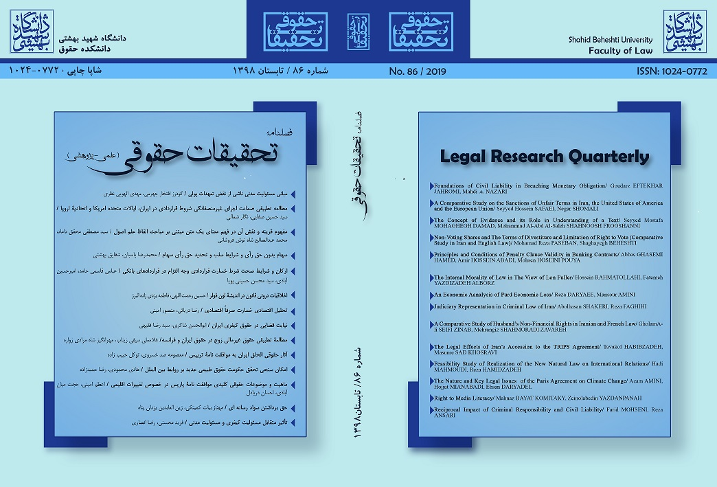 Journal of Law Research